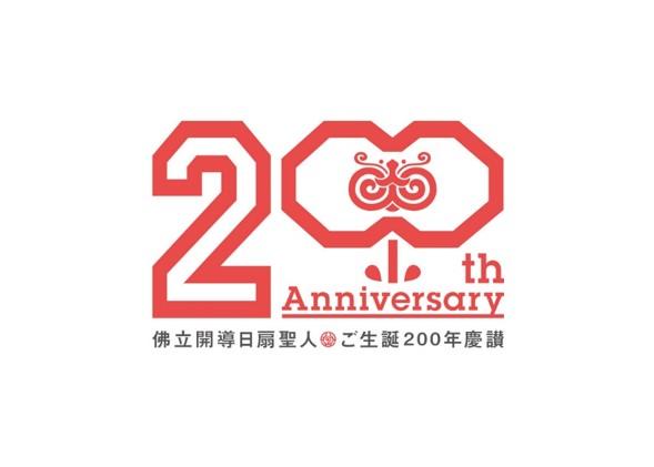 bicentenario-nissen-shounin-logo-budismo